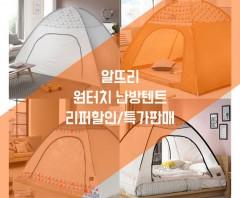 ★리퍼 할인★ 알뜨리 원터치 난방텐트 모음전